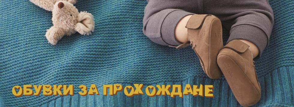 Магазин за детски обувки PUZZLE